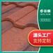 聊城彩石金屬瓦高品質金屬瓦金屬瓦安裝指導