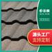 福州彩石金属瓦厂家直销平改坡屋面专用瓦