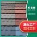 貴州畢節彩石金屬瓦價格輕鋼別墅金屬屋面瓦生產廠家