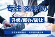 濟南公司注銷-山東九鼎企服