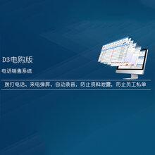 达梦D3电销系统,达梦D3外呼系统,达梦D3客户管理系统图片
