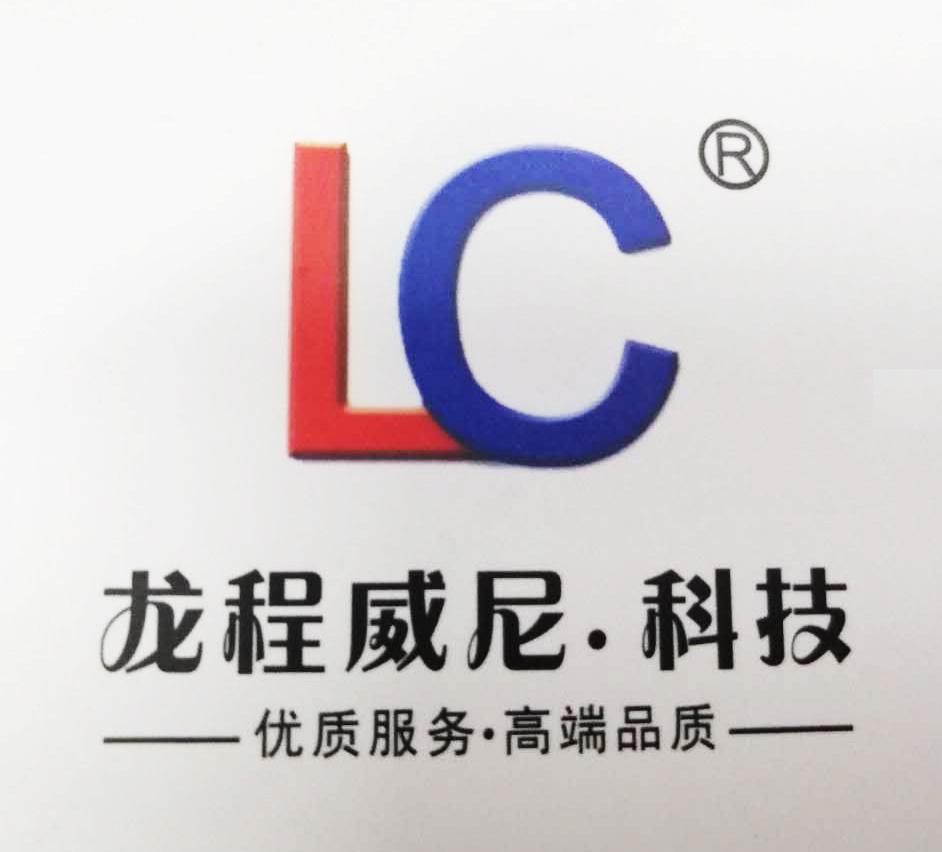 深圳市龍程威尼科技有限公司
