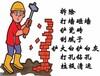 贛州砸墻拆除、鏟地坪、壘墻鑿平、水電安裝、防水、