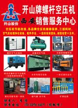 开山空压机西安销售点BK7.5-8图片