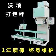 安徽石英砂包裝機菏澤糧食打包秤內蒙古自動包裝機圖片