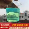 柴油調色粉海油調色劑保色劑改變顏色油品添加劑硅膠脫色砂