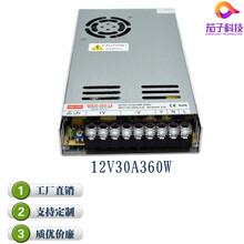 LED開關電源、12V30A360W超薄電源圖片