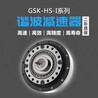 国森科工业机器人谐波减速器GSK-HS-14-50-I厂家