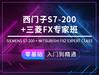 东莞横沥西门子S7-200+三菱FX专家班零基础培训
