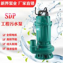 新界SDP污水泵WQ圖片