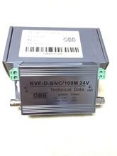 深圳直销OBB信号避雷器KVF-D/2/24视频二合一图片