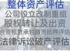 東莞火災損失財產評估、水災損失財產評估、股權爭議評估