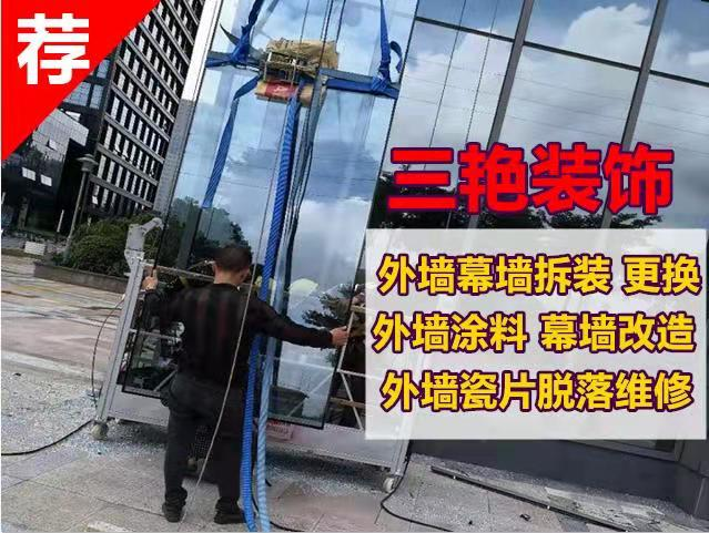 貴州三艷建筑幕墻裝飾工程有限公司
