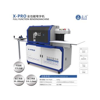 鑫湾X-PRO全功能弯字机