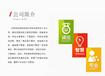 唐山项目申请报告书代写的-写的可行