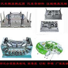 模具制造产品注塑喷漆烤漆汽车保险杠模具中网模具制造图片