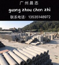 水泥管-混凝土水泥管-排水管-廣州水泥管廠家直銷