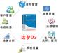廣州電銷系統電話外呼物流管理訂單管理