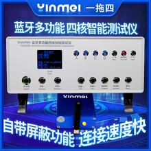 YM5288B藍牙測試儀一拖四帶屏蔽藍牙耳機音箱測試盒圖片