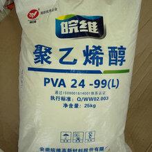 皖维各种型号粉末絮状颗粒聚乙烯醇PVA山东淄博厂家直销图片