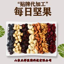 OEM食品代加工水果制品水果干制品红枣枸杞桂圆葡萄干无花果图片