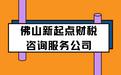 佛山新起点财税公司财税知识(九)