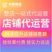 浙江宁波网店代运营公司哪家靠谱