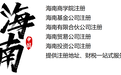 海南公司注冊代辦、海南商業保理公司注冊條件及要求