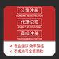 上海全市代办注册公司代理记账年报汇算清缴一条龙服务图片