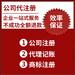 工商代办税务代办公司注册变更注销转让等等上海全市代办
