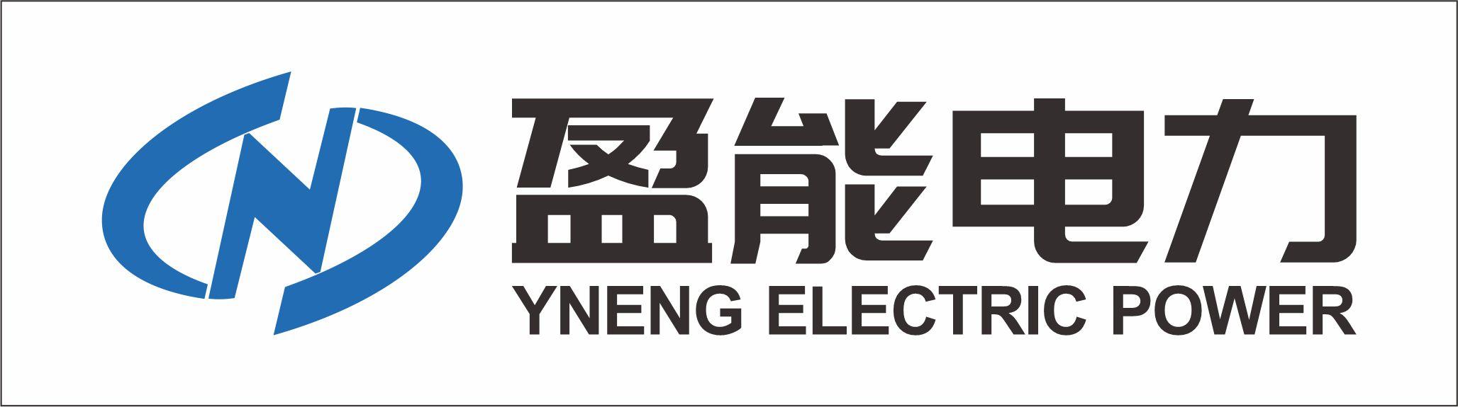 湖南盈能電力科技有限公司