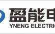 湖南盈能电力科技12博12bet开户(康12博手机版首页)