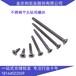 十字沉頭平頭鉆尾絲M4.2國標鉆尾絲鉆尾螺絲