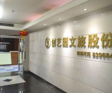 深圳市创艺园文旅股份有限公司