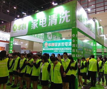 河南华创清洁服务有限公司