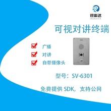 銀行煤礦通信SV-6301單按鍵一鍵求助可視語音終端圖片