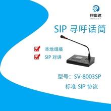 深圳SIP尋呼話筒主機SV-8003SP圖片