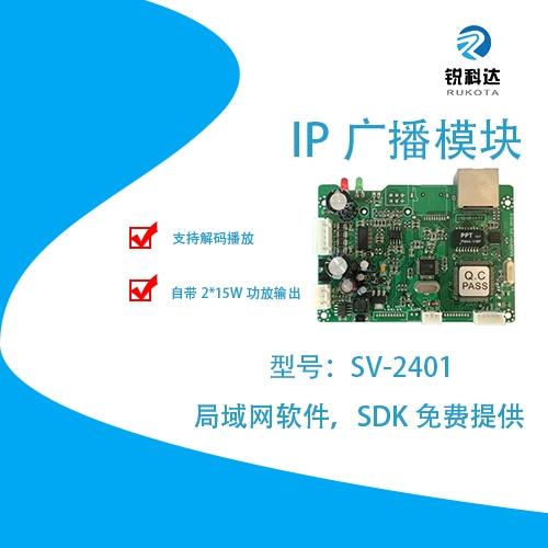 巡防设备车一键报警求助网络通信音频模块SV-2400T