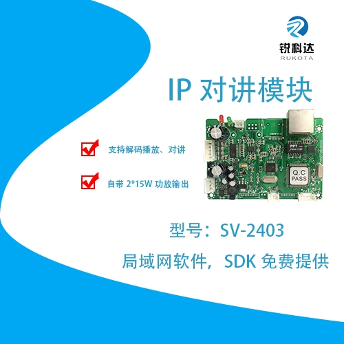 网络音频模块SV-2400T系列