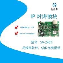 深圳廠家網絡對講模塊SV-2403圖片