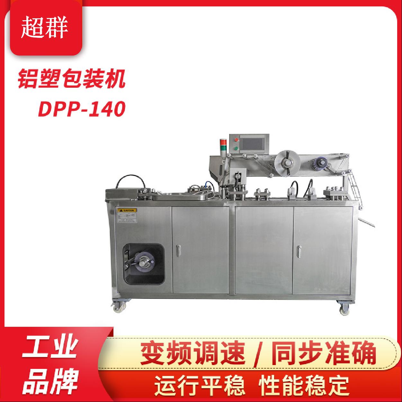 DPP-140铝铝泡罩机电子产品药丸片剂胶囊铝塑包装机浙江超群