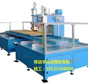 HF移动平台式点焊机