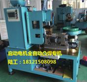 HF启动电机自动焊机