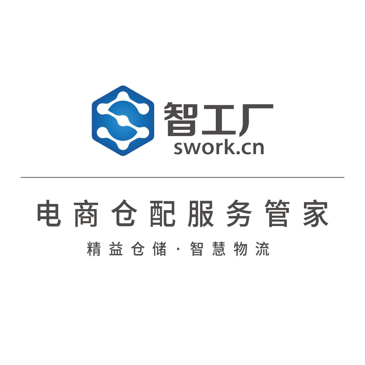 艾想供應鏈科技(上海)有限公司