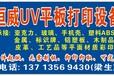 免費打樣UV打印個性定制印刷