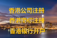 香港公司银行开户的好处?银行开户香港公司需要什么资料