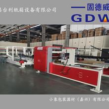 臺利GD-QZD全自動粘箱機(淘寶型)圖片