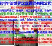贵阳市房屋建筑工程施工总承包资质代办