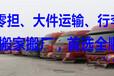 天津到丹東貨運公司全程監控