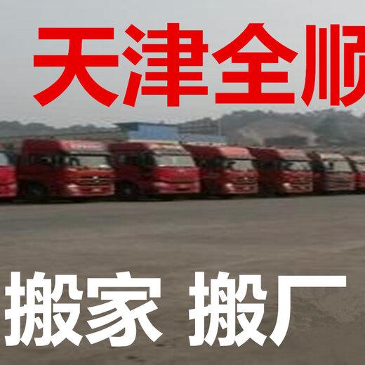 從天津到南充貨運公司天天發車